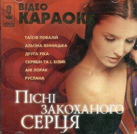 """Аудіодиск """"Пісні закоханого серця"""" Відео караоке - фото книги"""