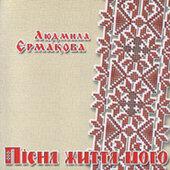 """Аудіодиск """"Пісня життя мого"""" Людмила Єрмакова - фото обкладинки книги"""