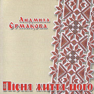 """Аудіодиск """"Пісня життя мого"""" Людмила Єрмакова - фото книги"""