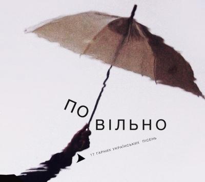 """Аудіодиск """"По-Вільно"""" 17 гарних українських пісень"""