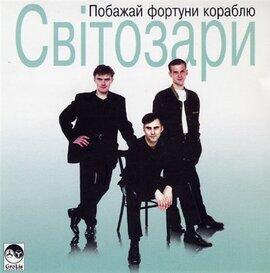 """Аудіодиск """"Побажай фортуни кораблю"""" Світозари - фото книги"""