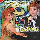 """Аудіодиск """"Подарунок. Збірка дитячих пісень"""" Ірина Юрченко - фото обкладинки книги"""