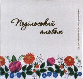 """Аудіодиск """"Подільський альбом"""" Автентичний фольклор Вінничини - фото книги"""