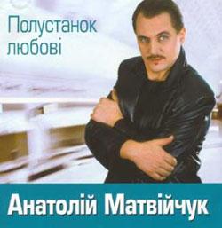 """Аудіодиск """"Полустанок любові"""" Анатолій Матвійчук - фото книги"""
