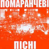 """Аудіодиск """"Помаранчеві пісні"""" - фото обкладинки книги"""