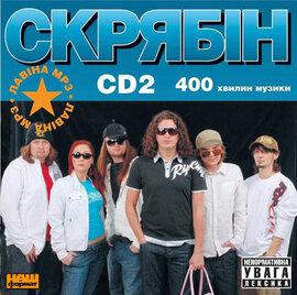 """Аудіодиск """"Повна дискографія (CD2)"""" Скрябін - фото книги"""
