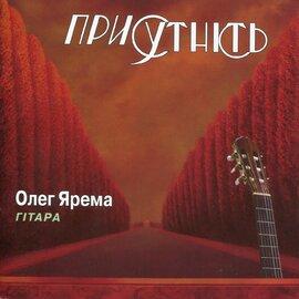 """Аудіодиск """"Присутність"""" (гітара) Олег Яма - фото книги"""
