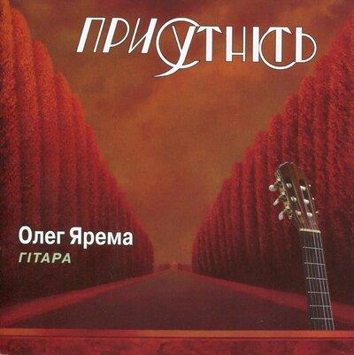 """Аудіодиск """"Присутність"""" (гітара) Олег Яма"""
