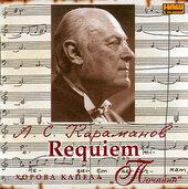 "Аудіодиск ""Requiem. Хорова капела Почайна"" Алемдар Караманов - фото обкладинки книги"