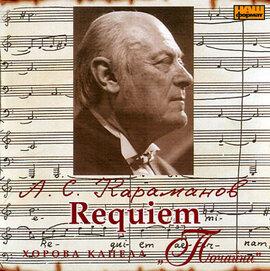 "Аудіодиск ""Requiem. Хорова капела Почайна"" Алемдар Караманов - фото книги"