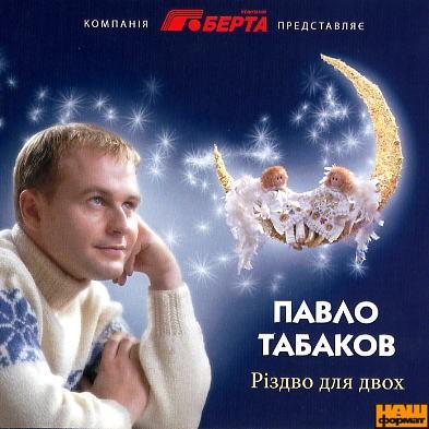 """Аудіодиск """"Різдво для двох"""" Павло Табаков"""