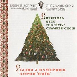 """Аудіодиск """"Різдво  з хором. Камерний хор «Київ»"""" - фото книги"""