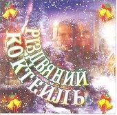 """Аудіодиск """"Різдвяний коктель"""" - фото обкладинки книги"""