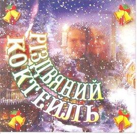 """Аудіодиск """"Різдвяний коктель"""" - фото книги"""