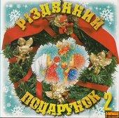 """Аудіодиск """"Різдвяний подарунок. Частина 2"""" - фото обкладинки книги"""