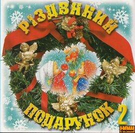 """Аудіодиск """"Різдвяний подарунок. Частина 2"""" - фото книги"""