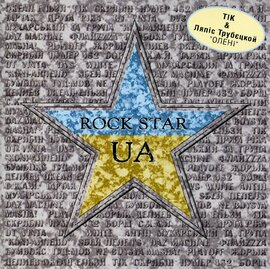 """Аудіодиск """"Rock star.ua"""" - фото книги"""