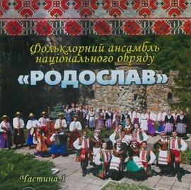 """Аудіодиск """"Родослав"""" ч.1 - фото книги"""
