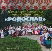 """Аудіодиск """"Родослав"""" ч.2 - фото обкладинки книги"""