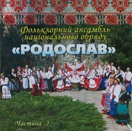 """Аудіодиск """"Родослав"""" ч.2 - фото книги"""