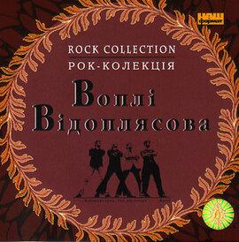 """Аудіодиск """"Рок-колекція (Rock Collection)"""" Воплі Відоплясова - фото книги"""