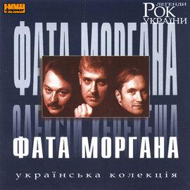 "Аудіодиск ""Рок легенди України"" Фата Моргана. - фото книги"