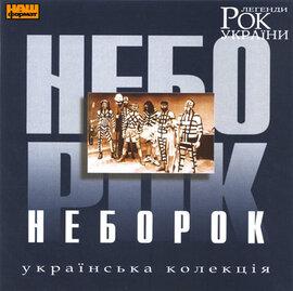 """Аудіодиск """"Рок Легенди України"""" Неборок - фото книги"""