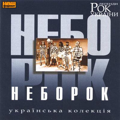 """Аудіодиск """"Рок Легенди України"""" Неборок"""