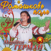 """Аудіодиск """"Ромашкове поле"""" Марійка Герман - фото обкладинки книги"""