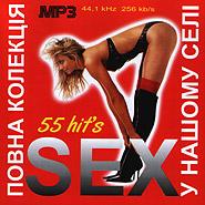"""Аудіодиск """"Секс у нашому селі (55 hit's)"""" - фото книги"""