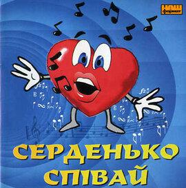 """Аудіодиск """"Серденько співай"""" - фото книги"""