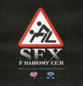 """Аудіодиск """"SEX у нашому селі"""" - фото книги"""