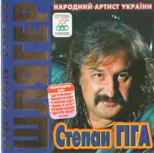 "Аудіодиск ""Шлягер"" Степан Гіга"
