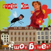 """Аудіодиск """"Шоу Бізнес!"""" Таліта Кум - фото обкладинки книги"""