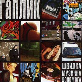 "Аудіодиск ""Швидка музична допомога"" Гаплик - фото книги"