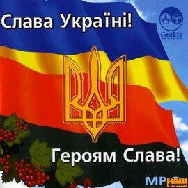 """Аудіодиск """"Слава Україні! Героям Слава!"""" - фото книги"""