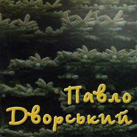 """Аудіодиск """"Смерекова хата"""" Павло Дворський - фото книги"""
