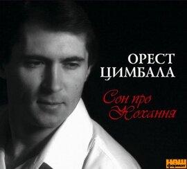 """Аудіодиск """"Сон про кохання"""" Орест Цимбала - фото книги"""