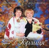 """Аудіодиск """"Співає дует Горлиця"""" Віра Галушко, Діна Гуменюк - фото обкладинки книги"""