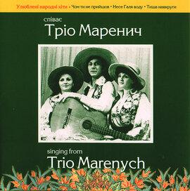 """Аудіодиск """"Співає Тріо Маренич"""" Тріо Маренич - фото книги"""
