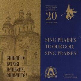 """Аудіодиск """"Співайте Богові нашому, співайте! Церковний хор «Видубичі»"""" - фото книги"""