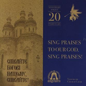 """Аудіодиск """"Співайте Богові нашому, співайте! Церковний хор «Видубичі»"""""""