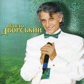 """Аудіодиск """"Так починається кохання..."""" Павло Дворський - фото обкладинки книги"""