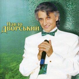 """Аудіодиск """"Так починається кохання..."""" Павло Дворський - фото книги"""