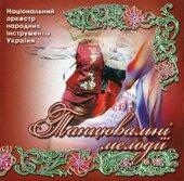 """Аудіодиск """"Танцювальні мелодії"""" Національний оркест народних інструментів України - фото обкладинки книги"""