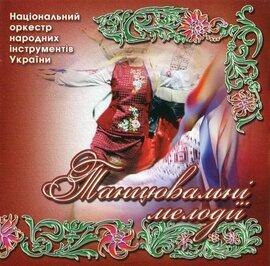 """Аудіодиск """"Танцювальні мелодії"""" Національний оркест народних інструментів України - фото книги"""