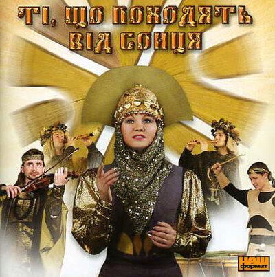 """Аудіодиск """"Ті, що походять від сонця"""" Дніпро"""