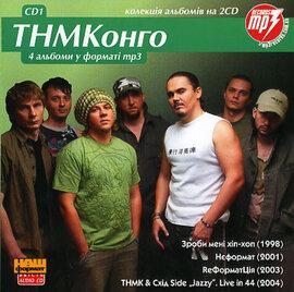 """Аудіодиск """"ТНМКонго - 4 альбоми у форматі mp3 (CD1)"""" - фото книги"""