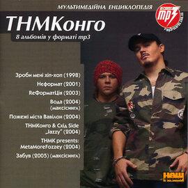 """Аудіодиск """"ТНМКонго. 8 альбомів у форматі mp3"""" - фото книги"""