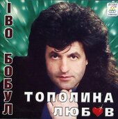 """Аудіодиск """"Тополина любов"""" Іво Бобул - фото обкладинки книги"""